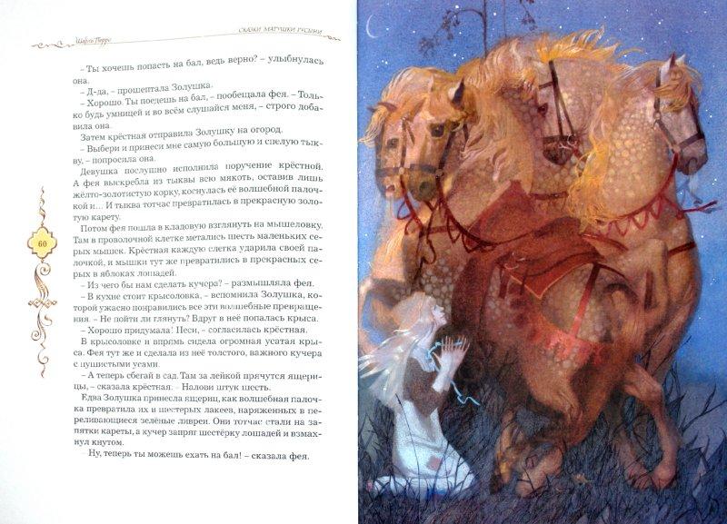 Иллюстрация 1 из 44 для Сказки матушки Гусыни - Шарль Перро | Лабиринт - книги. Источник: Лабиринт