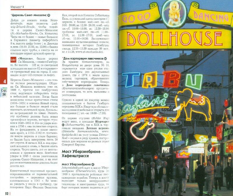 Иллюстрация 1 из 12 для Гамбург - Ганс-Иоахим Гьерфи | Лабиринт - книги. Источник: Лабиринт