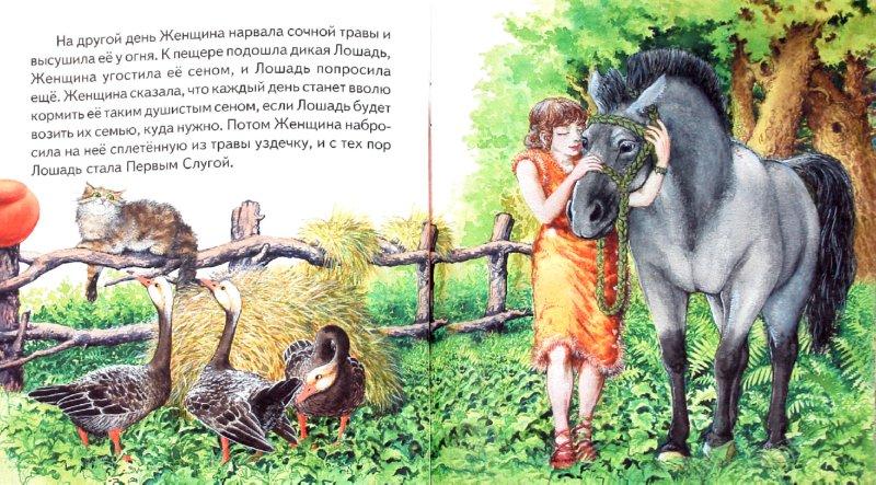 Иллюстрация 1 из 8 для Ребятам о зверятах. Кошка, которая гуляла сама по себе - Редьярд Киплинг | Лабиринт - книги. Источник: Лабиринт
