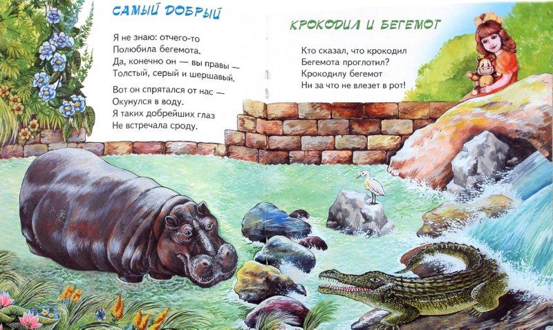 Иллюстрация 1 из 5 для Ребятам о зверятах. Мы идем по зоопарку - И. Новикова   Лабиринт - книги. Источник: Лабиринт
