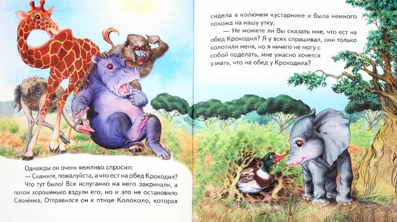 Иллюстрация 1 из 7 для Ребятам о зверятах. Почему у слоненка длинный хобот - Редьярд Киплинг | Лабиринт - книги. Источник: Лабиринт