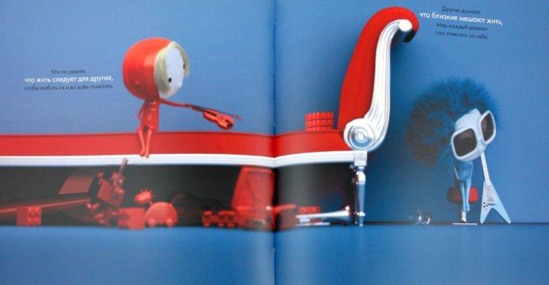 Иллюстрация 1 из 24 для Смысл жизни - Оскар Бренифье | Лабиринт - книги. Источник: Лабиринт