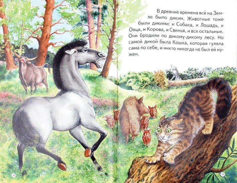 Иллюстрация 1 из 36 для Для самых маленьких. Сказки Киплинга - Редьярд Киплинг | Лабиринт - книги. Источник: Лабиринт