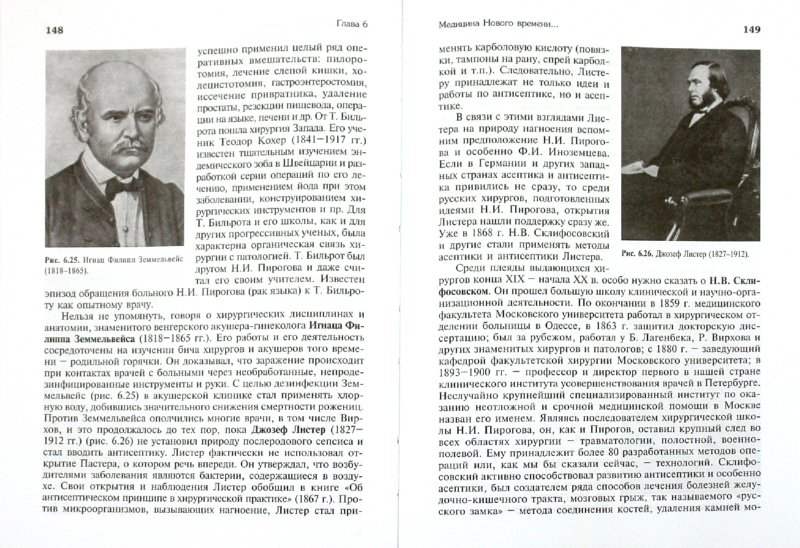 Иллюстрация 1 из 11 для История медицины - Юрий Лисицын | Лабиринт - книги. Источник: Лабиринт