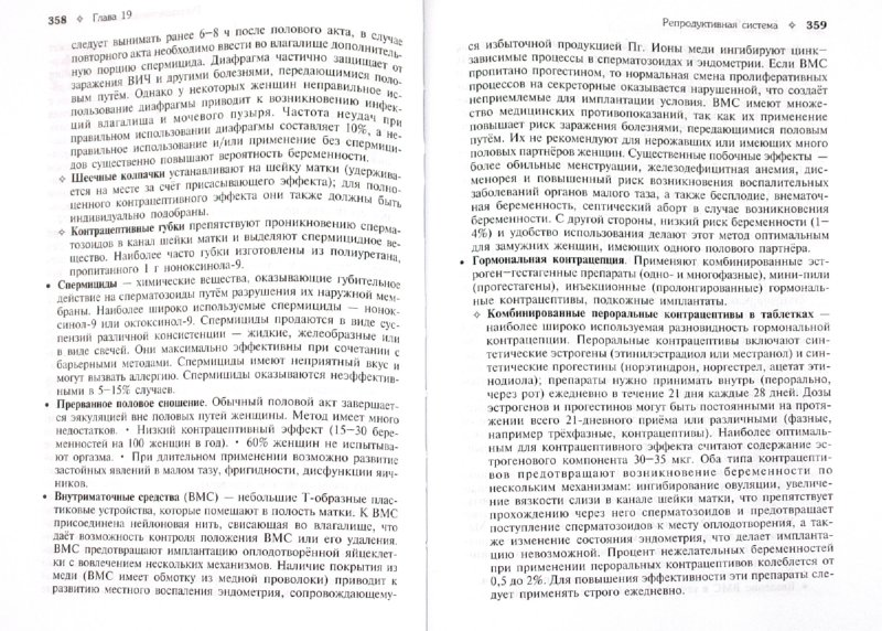 Иллюстрация 1 из 9 для Нормальная физиология (+ CD) - Орлов, Ноздрачев | Лабиринт - книги. Источник: Лабиринт