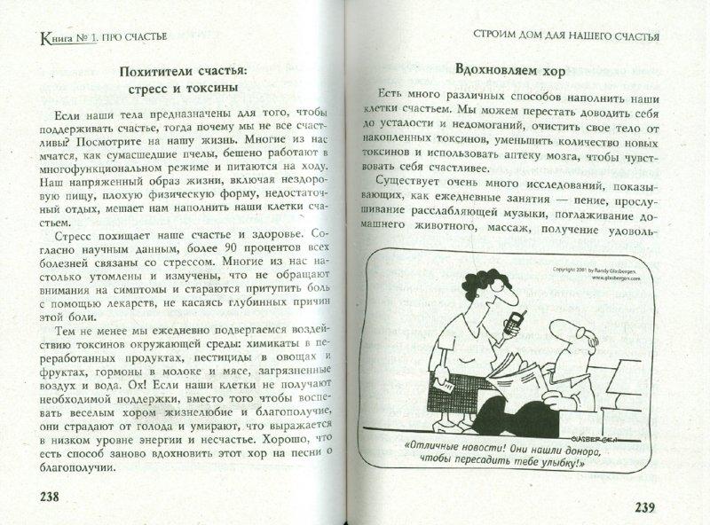 Иллюстрация 1 из 11 для Книга № 1. Про счастье. Практическое руководство по обретению счастья - Шимофф, Клайн | Лабиринт - книги. Источник: Лабиринт