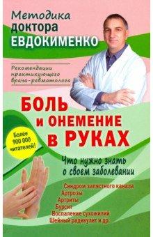 Боль и онемение в руках. Что нужно знать о своем заболеванииХирургия. Ортопедия<br>В этой книге рассказывается обо всех существующих заболеваниях рук: онемение в руках; боли в пальцах рук; боли в суставах (лучезапястном, локтевом, плечевом); заболевания, протекающие с воспалением нескольких суставов (артриты); болезни шейного отдела позвоночника, приводящие к прострелу в руку. Подробно описаны основные симптомы каждого заболевания, способы диагностики, достоинства и недостатки всех существующих методов лечения.<br>Известный врач-ревматолог доктор Евдокименко просто и ясно объясняет причины различных заболеваний рук, дает практические советы, предлагает лечебные и профилактические процедуры, позволяющие вернуться к полноценной жизни.<br>2-е издание, переработанное и дополненное.<br>