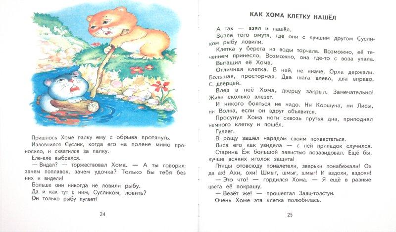 Иллюстрация 1 из 20 для Про Хому и Суслика - Альберт Иванов | Лабиринт - книги. Источник: Лабиринт