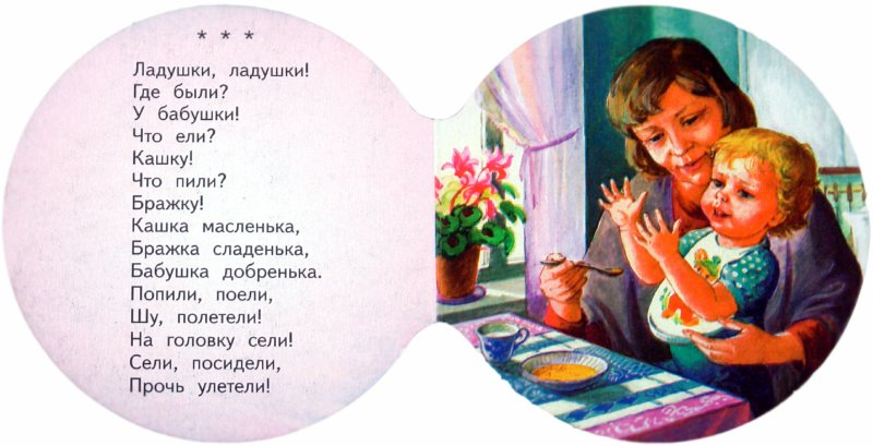 Иллюстрация 1 из 20 для Ладушки-ладушки | Лабиринт - книги. Источник: Лабиринт