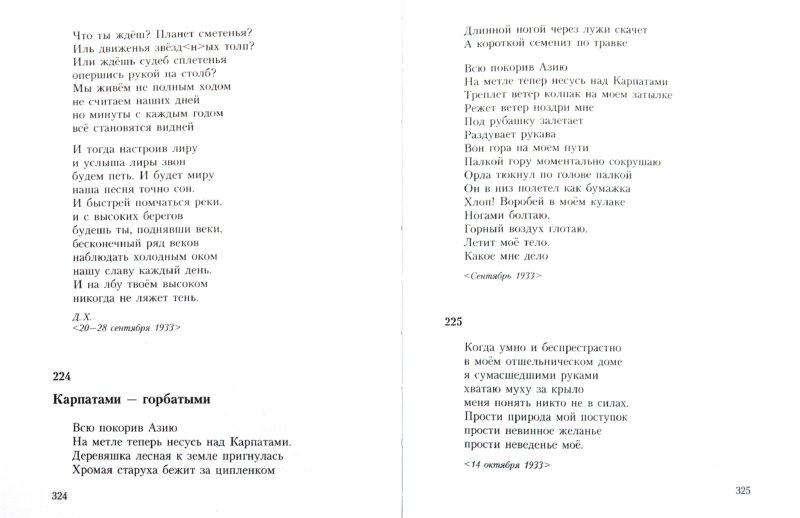 Иллюстрация 1 из 28 для Собрание сочинений в 3-х томах - Даниил Хармс | Лабиринт - книги. Источник: Лабиринт