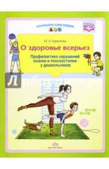 О здоровье всерьез. Профилактика нарушений осанки и плоскостопия у дошкольников. ФГОС