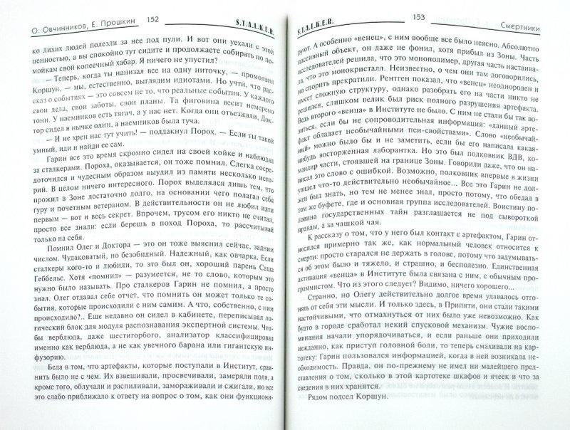 Иллюстрация 1 из 5 для Смертники - Евгений Прошкин   Лабиринт - книги. Источник: Лабиринт
