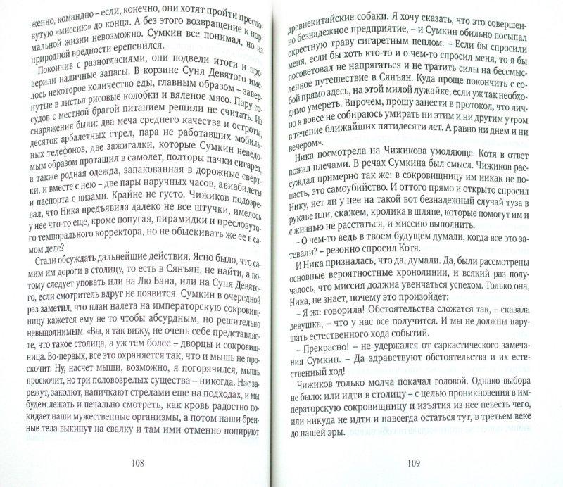 Иллюстрация 1 из 21 для Дракон. Книга 2: Назад в будущее - Игорь Алимов | Лабиринт - книги. Источник: Лабиринт
