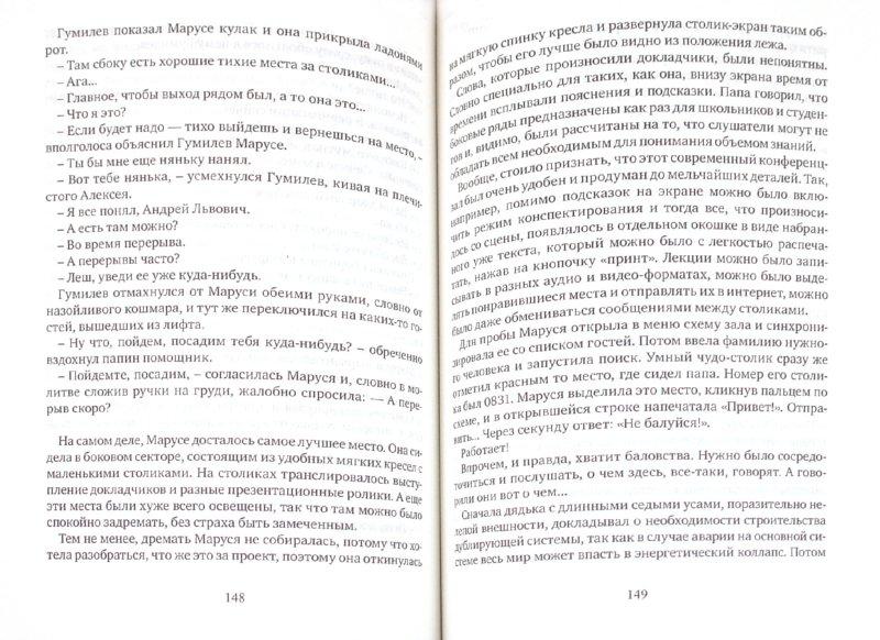 Иллюстрация 1 из 15 для Маруся. Книга 3 - Полина Волошина | Лабиринт - книги. Источник: Лабиринт