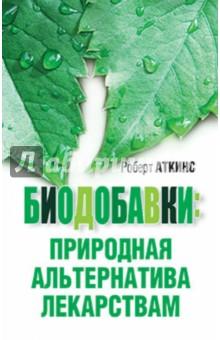 Биодобавки: природная альтернатива лекарствамАвторские методики<br>Научно обоснованные рекомендации известного специалиста по применению биодобавок в целях улучшения или восстановления здоровья. <br>Для широкого круга читателей.<br>