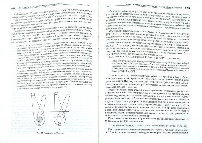 Иллюстрация 1 из 7 для Феноменология психических репрезентаций - Сергей Поляков   Лабиринт - книги. Источник: Лабиринт