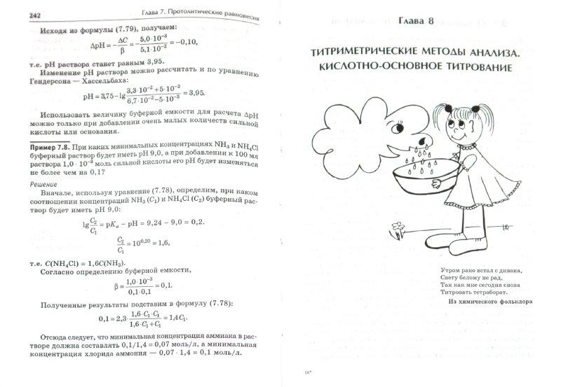 Иллюстрация 1 из 9 для Аналитическая химия. Химические методы анализа - Жебентяев, Жерносек, Талуть   Лабиринт - книги. Источник: Лабиринт