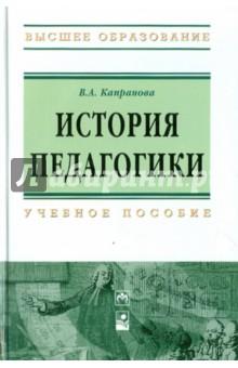История педагогики: учебное пособие
