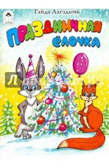 Гайда Лагздынь - Праздничная елочка обложка книги