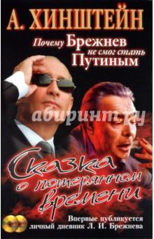 Сказка о потерянном времени. Почему Брежнев не смог стать Путиным (+СD)