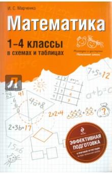 Математика. 1-4 классы. В схемах и таблицах