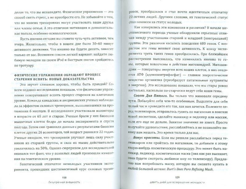 Иллюстрация 1 из 10 для Безупречная внешность. 9-дневная программа обновления от звездного косметолога - Эми Векслер | Лабиринт - книги. Источник: Лабиринт