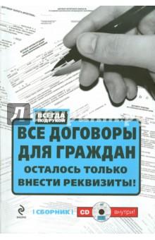 Все договоры для граждан. Осталось только внести реквизиты! (+CD)