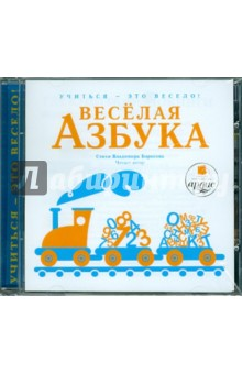 Веселая азбука. Стихи Владимира Борисова (CDmp3)