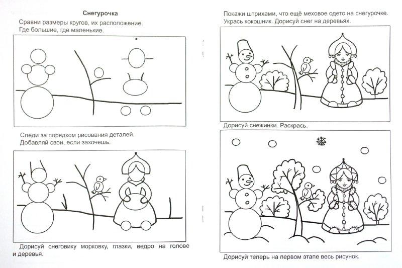 Иллюстрация 1 из 3 для Дорисуй сказку | Лабиринт - книги. Источник: Лабиринт