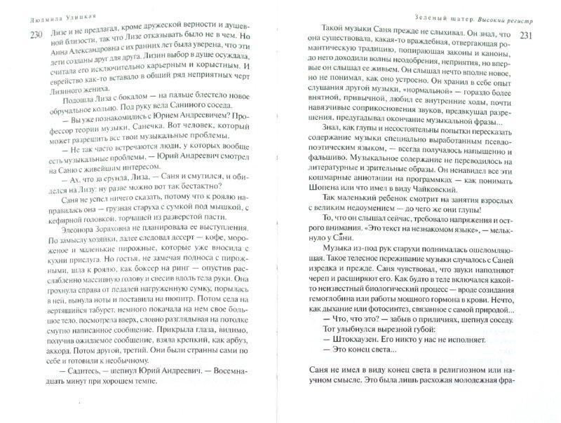 Иллюстрация 1 из 16 для Зеленый шатер - Людмила Улицкая   Лабиринт - книги. Источник: Лабиринт