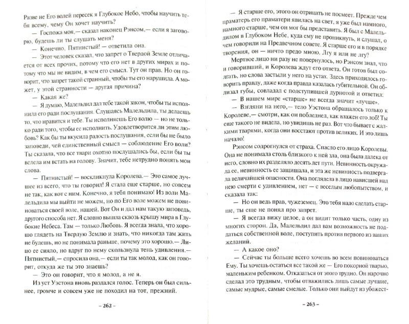Иллюстрация 1 из 2 для Космическая трилогия - Клайв Льюис | Лабиринт - книги. Источник: Лабиринт