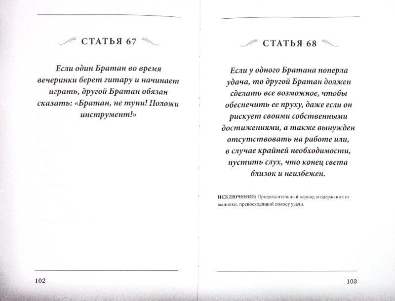 Иллюстрация 1 из 14 для Кодекс Братана - Барни Стинсон | Лабиринт - книги. Источник: Лабиринт