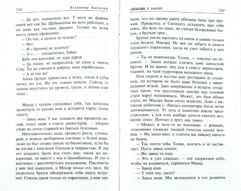 Иллюстрация 1 из 6 для Любовь в законе - Владимир Колычев   Лабиринт - книги. Источник: Лабиринт