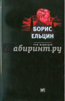 Борис Ельцин. Народ и власть в конце XX века: Из наблюдений историка