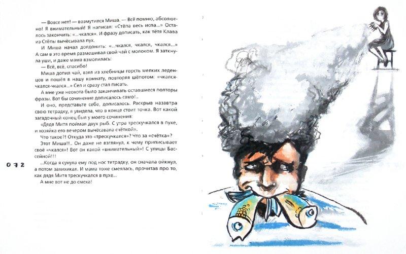 Иллюстрация 1 из 6 для Лето - лучшая пора - Евгения Ярцева | Лабиринт - книги. Источник: Лабиринт