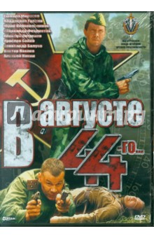 Пташук Михаил В августе 44-го  (DVD)