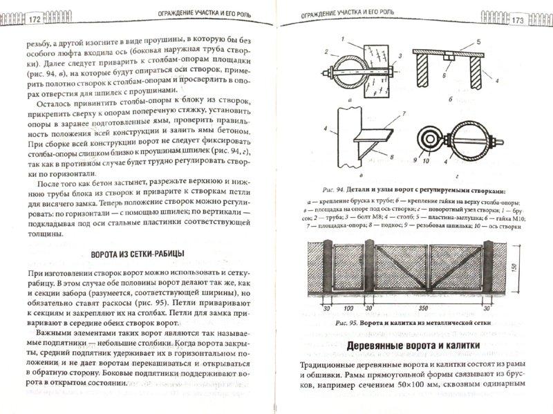 Иллюстрация 1 из 11 для изгороди заборы