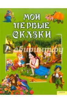 Мои первые сказкиСборники сказок<br>В этой красочной книге собраны самые лучшие сказки!<br>Первые сказки малыша - это его первые шаги в большой мир. От того, как оформлена книга первых сказок, будет зависеть и дальнейший интерес ребенка к чтению.<br>С нашей великолепно иллюстрированной книгой ваш малыш станет заядлым книголюбом.<br>Для чтения взрослыми детям.<br>