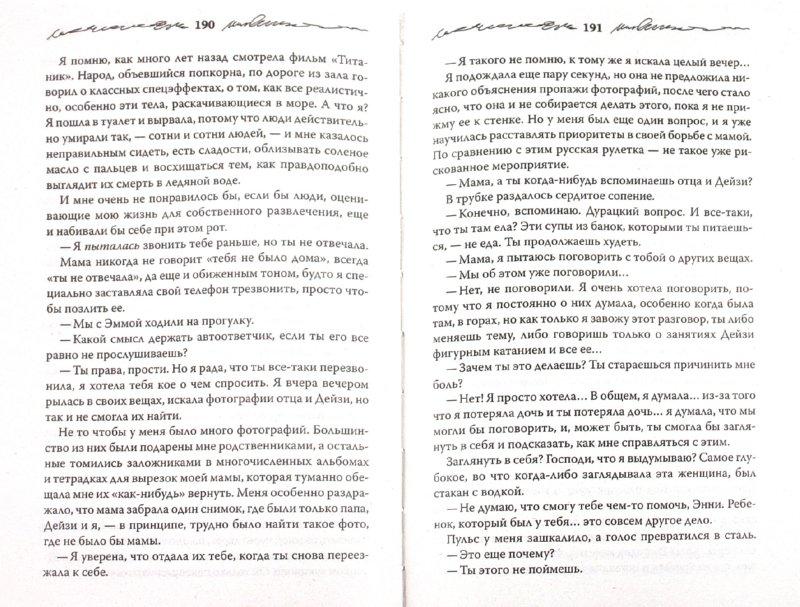 Иллюстрация 1 из 4 для Похищенная - Чеви Стивенс | Лабиринт - книги. Источник: Лабиринт