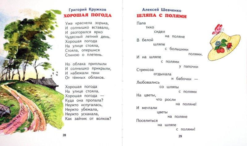 Иллюстрация 1 из 44 для Четыре желания: стихи о временах года | Лабиринт - книги. Источник: Лабиринт
