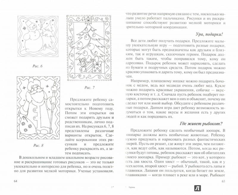 Иллюстрация 1 из 23 для Играю сам. Как занять ребенка на время, необходимое для выполнения домашних дел - Оксана Ларина   Лабиринт - книги. Источник: Лабиринт