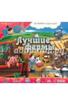 100games. Лучшие фермы (DVD)