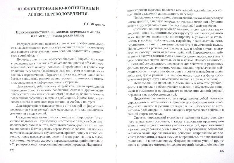 Иллюстрация 1 из 15 для Переводоведческая лингводидактика - Нелюбин, Князева | Лабиринт - книги. Источник: Лабиринт