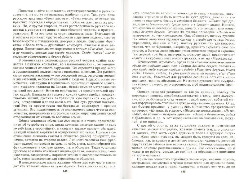 Иллюстрация 1 из 14 для Русские: стереотипы поведения, традиции, ментальность - Алла Сергеева | Лабиринт - книги. Источник: Лабиринт