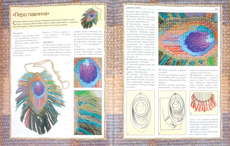 Иллюстрация 1 из 9 для Необычный гобелен. Сумки, пояса, игрушки - Мария Бохан | Лабиринт - книги. Источник: Лабиринт