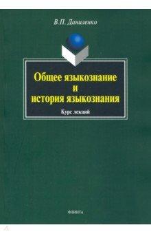 Общее языкознание и история языкознания
