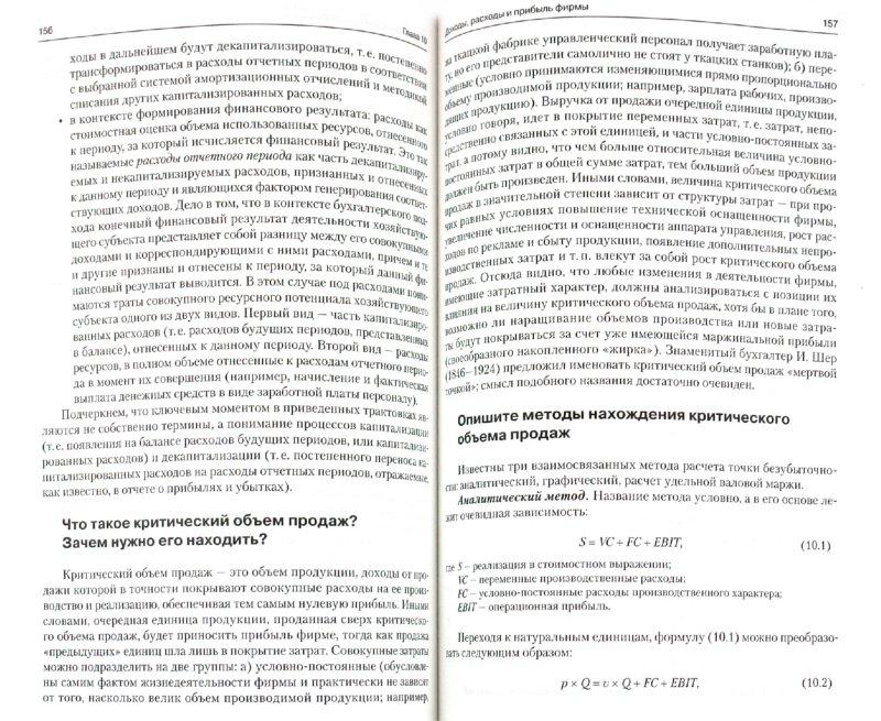 Иллюстрация 1 из 6 для Финансовый менеджмент в вопросах и ответах. Учебное пособие - Ковалев, Ковалев   Лабиринт - книги. Источник: Лабиринт