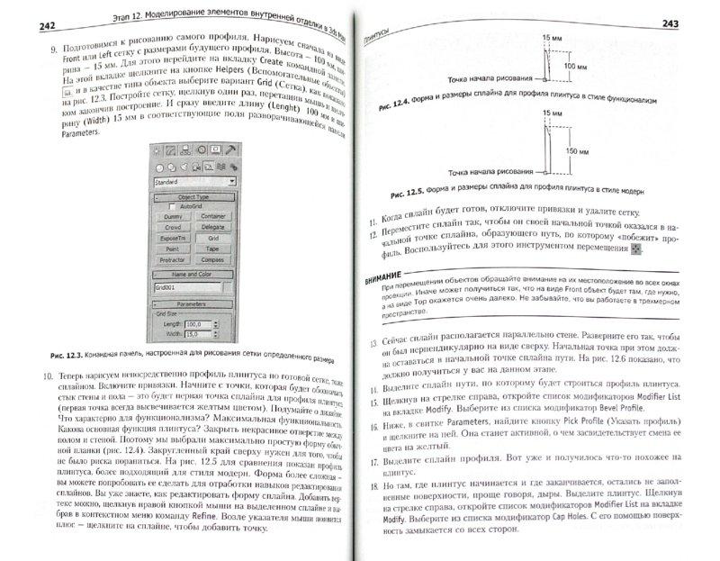 Иллюстрация 1 из 11 для Интерьер: дизайн и компьютерное моделирование (+CD) - Ларченко, Келле-Пелле   Лабиринт - книги. Источник: Лабиринт