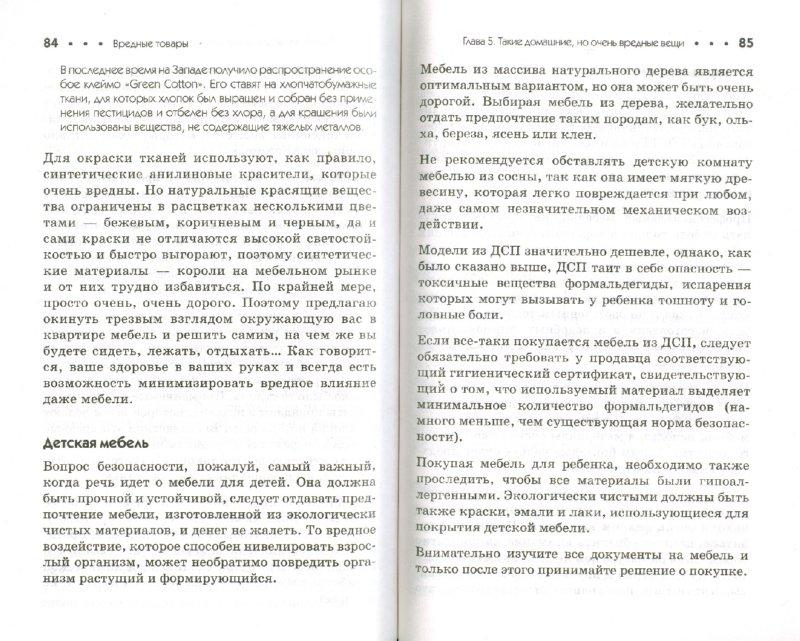 Иллюстрация 1 из 6 для Вредные товары - Леонид Рудницкий   Лабиринт - книги. Источник: Лабиринт