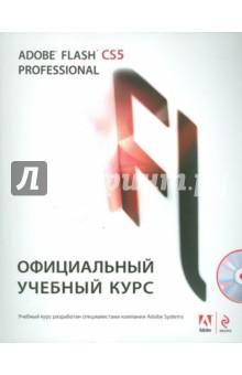 Adobe Flash CS5. Официальный учебный курс (+ CD)